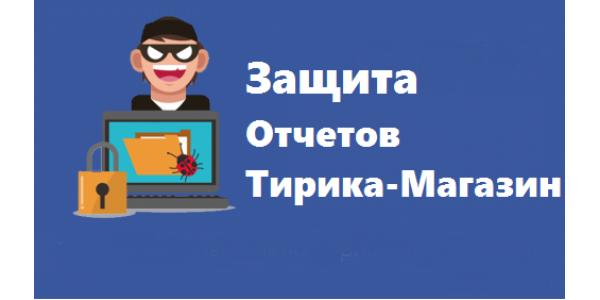 Инструкция по получению имени владельца  лицензии Тирика-Магазин