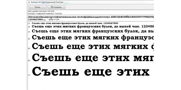 Шрифты которые я использую в своих отчета Тирика-Магазин