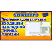 Программа для загрузки входящей накладной Тирика-Магазин
