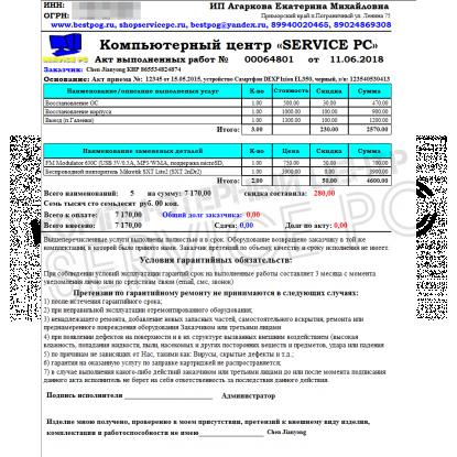 Акт выполненных работ (выдачи оборудования)  - Расширенный Отчет для Тирика-Магазин