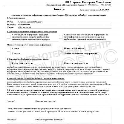 Согласие на обработку персональных данных  - Расширенный Отчет для Тирика-Магазин