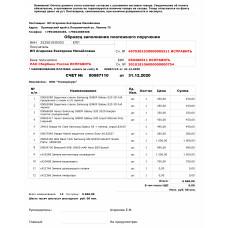Безналичный счет - Расширенный Отчет для Тирика-Магазин