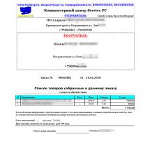 Доставка (маркировка посылки)  - Расширенный Отчет для Тирика-Магазин