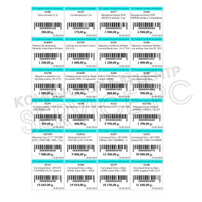 Шаблон ценников на бумаге А4 47*45мм с штрихкодом
