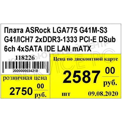 Шаблон ценников А4 60*40мм с штрихкодом две цены