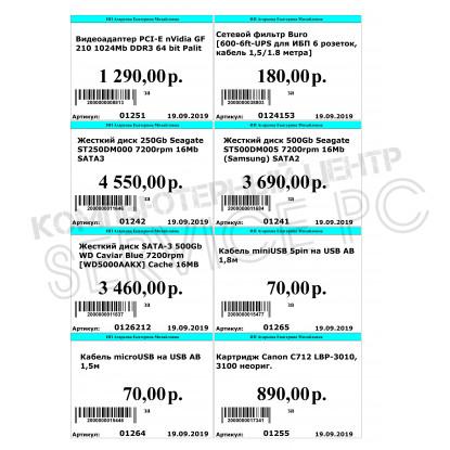 Шаблон ценников на бумаге А4 95*70мм с штрихкодом
