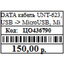 Шаблон этикеток самоклеек 30*20мм для Тирика-Магазин