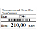 Ценники (11)