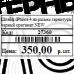 Шаблон этикеток самоклеек 43*25мм для Тирика-Магазин