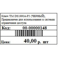 Шаблон этикеток самоклеек 58*30мм для Тирика-Магазин