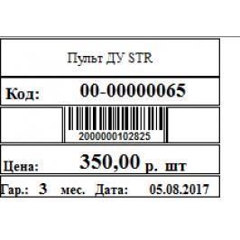 Шаблон этикеток самоклеек 58*40мм для Тирика-Магазин