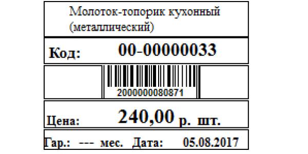 Инструкция по установке шаблона ценников Тирика Магазин