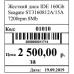 Шаблон этикеток самоклеек 58*60мм для Тирика-Магазин