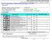 Список перемещенных товаров - Расширенный Отчет для Тирика-Магазин