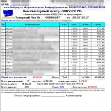 Товарный чек А4  - Расширенный Отчет для Тирика-Магазин