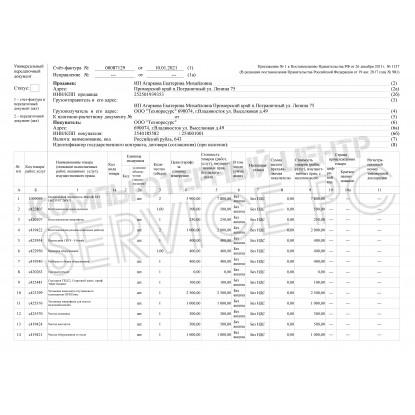 УПД(универсальный передаточный документ) - Расширенный Отчет для Тирика-Магазин