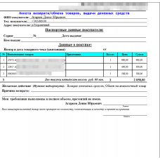 Анкета возврата/обмена товаров - Расширенный Отчет для Тирика-Магазин