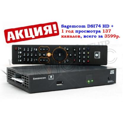 Акция !!! Цифровой спутниковый терминал Sagemcom DSI74 HD +  1 год подписки в подарок!!!