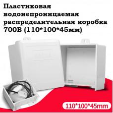 Пластиковая водонепроницаемая распределительная коробка 700B (110*100*45мм)